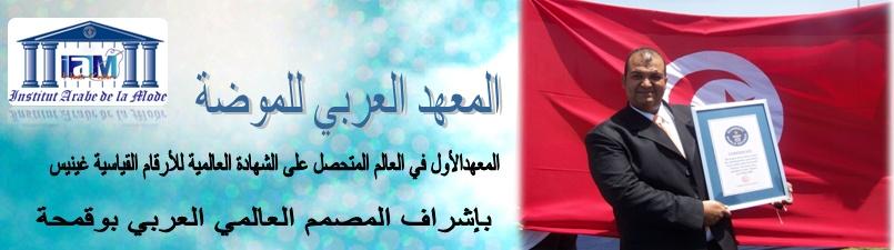 المعهد العربي للموضة