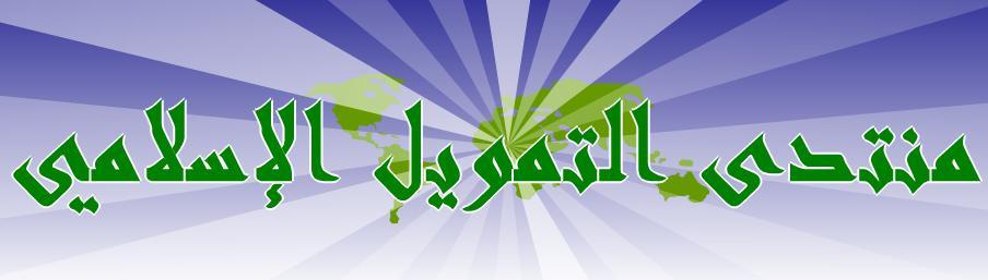 منتدى التمويل الإسلامي