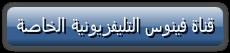 قناة فينوس العرب التليفزيونية