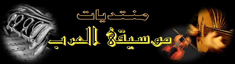 منتديات موسيقى العرب المنتديات الرائدة في تكنولوجيا الموسيقى المعاصرة