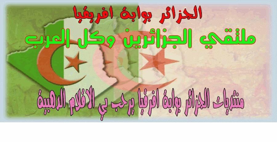 الجزائر بوابة افريقيا