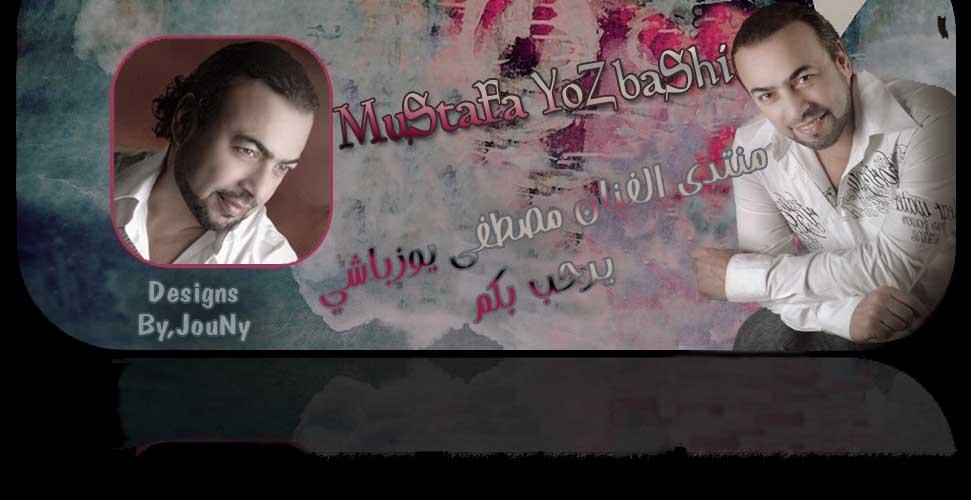 منتدى الرسمي للفنان مصطفى يوزباشي