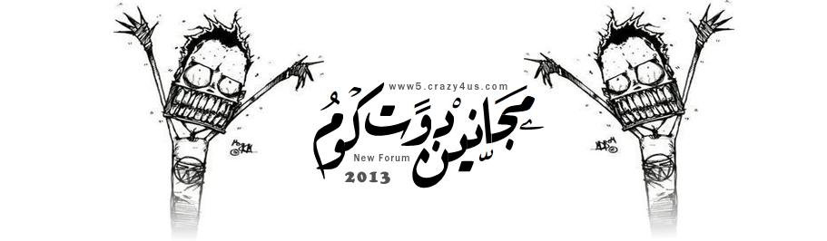 Crazy4us - افلام عربي - افلام اجنبي - اغاني - كليبات - برامج - العاب - شعبي -مصارعة
