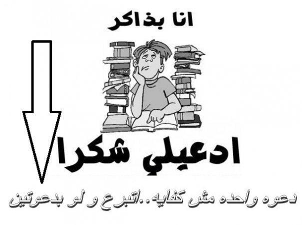 صور مضحكه عن طلبه المدارس