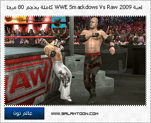 لعبة WWE Smackdows Vs Raw 2009
