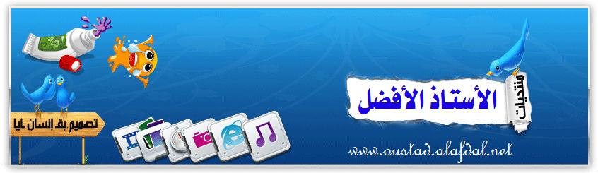 منتديات الأستاذ الأفضل التعليمية المغربية