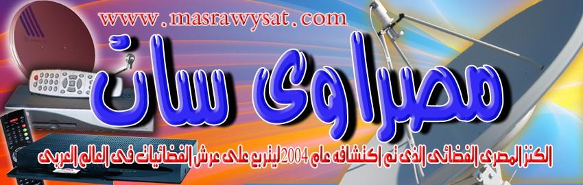 مصراوي سات