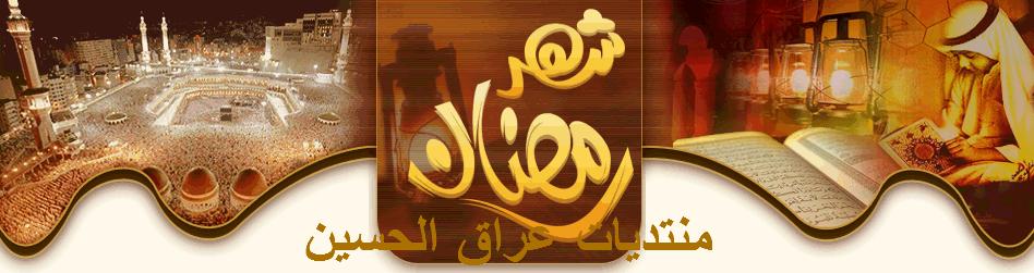 منتــــــديات عـــــــــــ الحسين ـــــــــراق