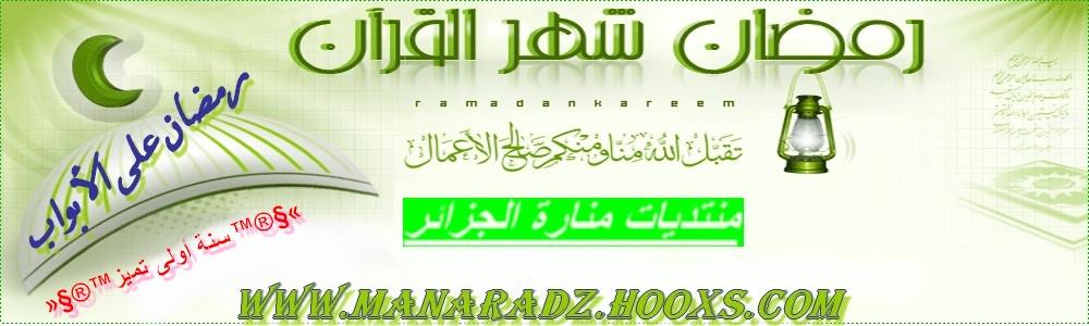 منتديات منارة الجزائر لكل الجزائريين والعرب