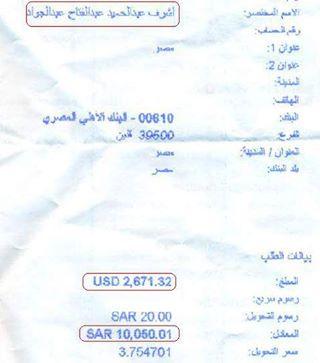 تحويل مبلغ من صندوق أبناء شباس عمير فى مدينة الرياض للمساعدة فى المشروع الخيري