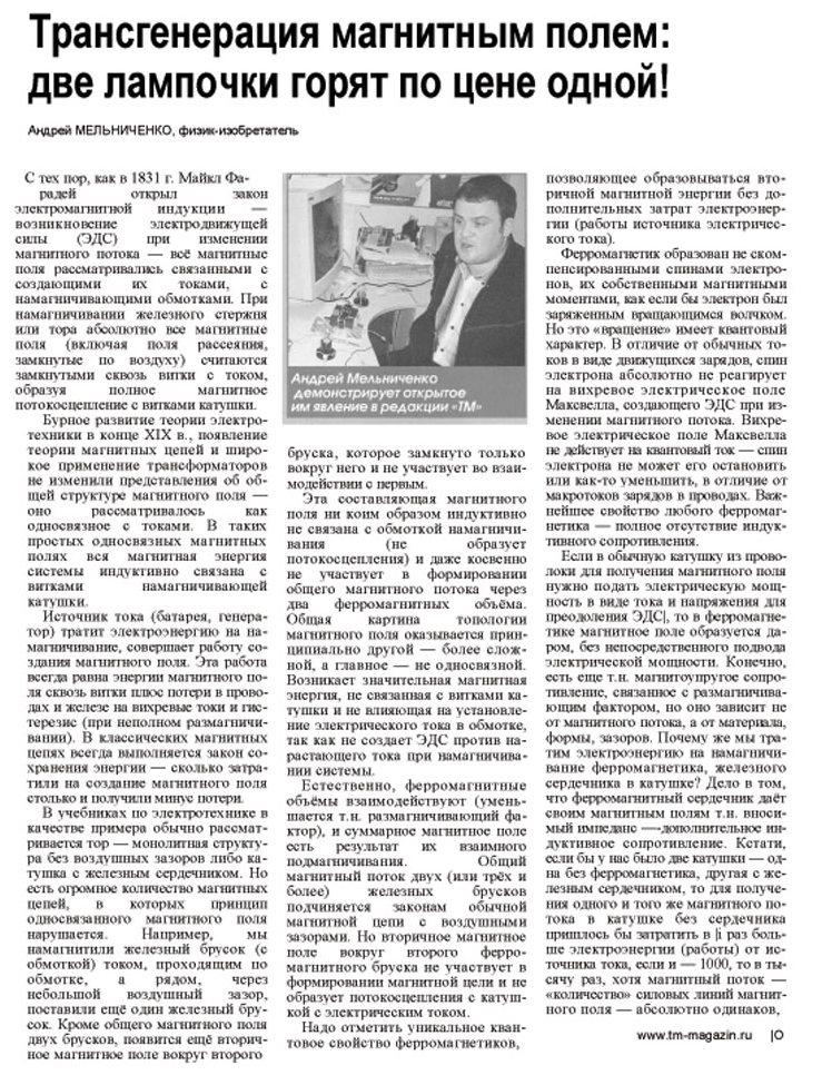 А.Мельниченко, трансгенерация