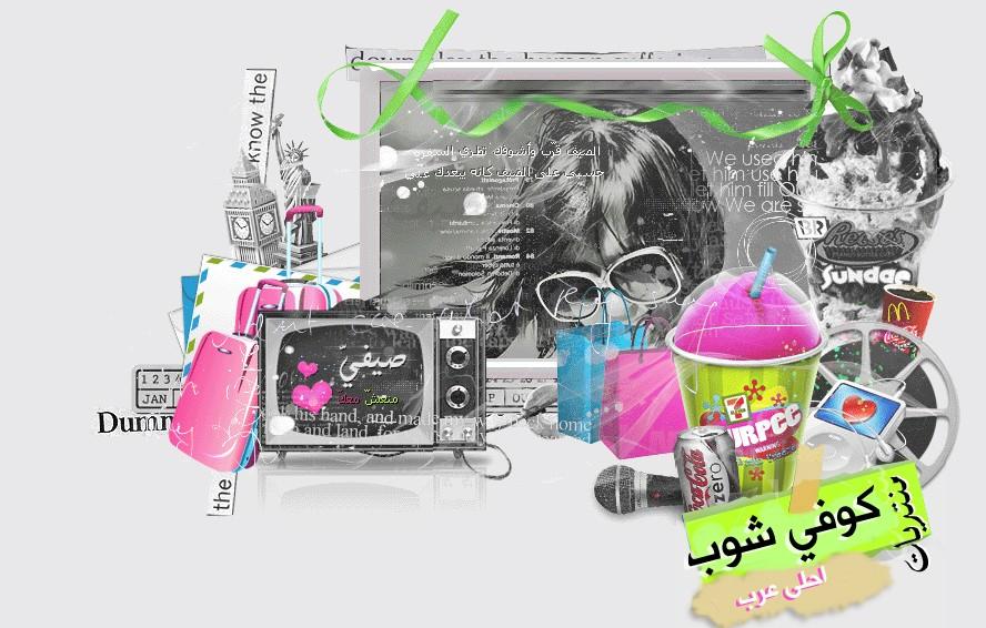 كوفي شوب احلى عرب...coffee shop24