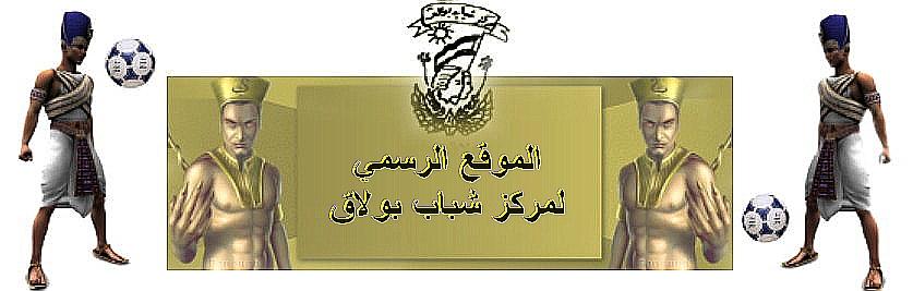 مركز شباب بولاق