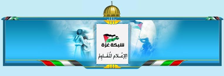 شبكة غزة للحوار