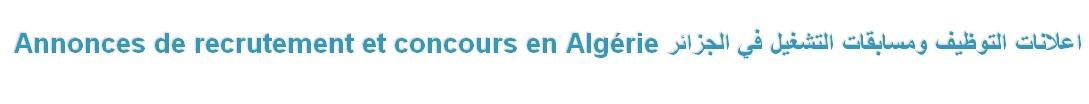 Link to اعلانات التوظيف ومسابقات التشغيل في الجزائر   Annonces de recrutement et concours en Algérie