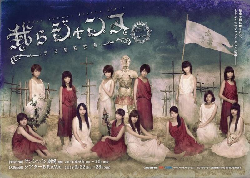 Affiche pour Warera Jeanne ~Shojo Seisen Kageki~!