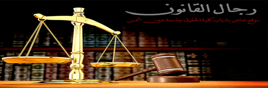 موقع رجال القانون