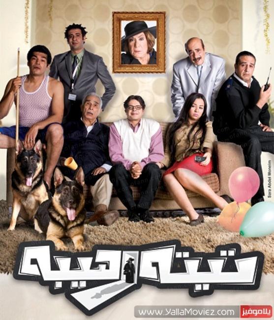 مشاهدة , فيلم , ,تيتة رهيبة ,  كامل , اون لاين , مشاهدة فيلم تيتة رهيبة , مشاهدة فيلم تيتة رهيبة  اون لاين بدون تحميل