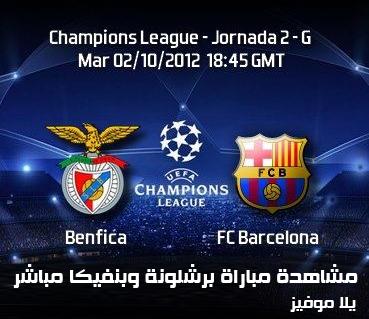 مشاهدة مباراة برشلونة وبنفيكا في دوري ابطال اوروبا بث حي مباشر اون لاين 2/10/2012