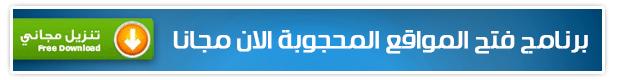 برنامج فتح المواقع المحجوبة مجاناً