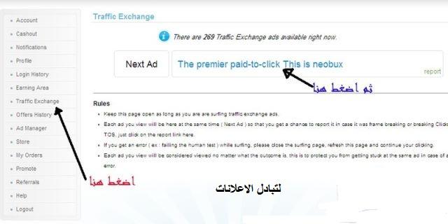 clicksia عملاقة الربح 2009 وحتى 1110.jpg