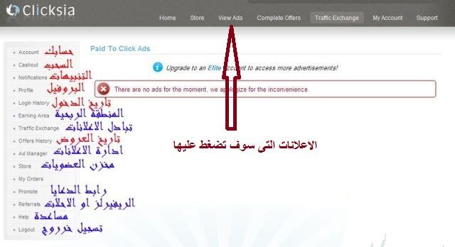 clicksia عملاقة الربح 2009 وحتى 610.jpg