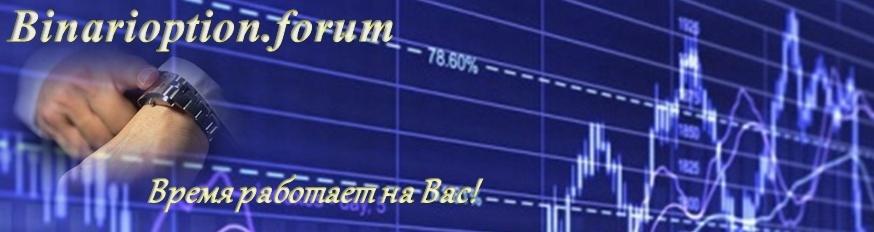 Марк кошкин бинарные опционы-4