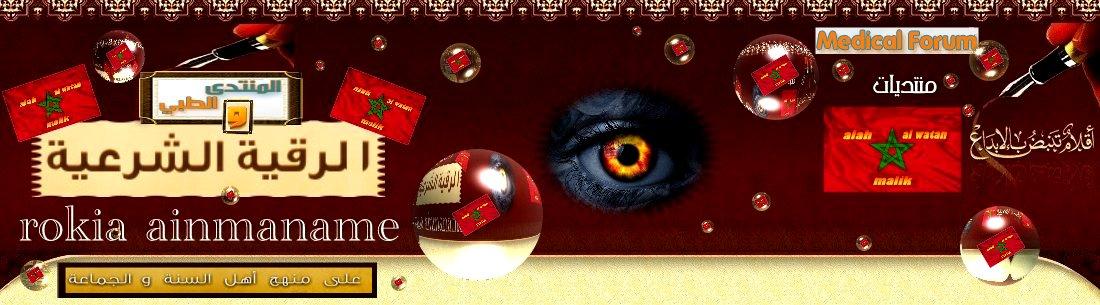 نرجو من أعضاء منتديات عين منام للرقية الشرعية أن يذهبو إلى http://roqya.forumaroc.net/
