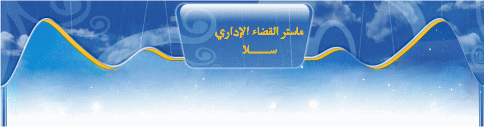 منتدى ماستر القضاء الإداري