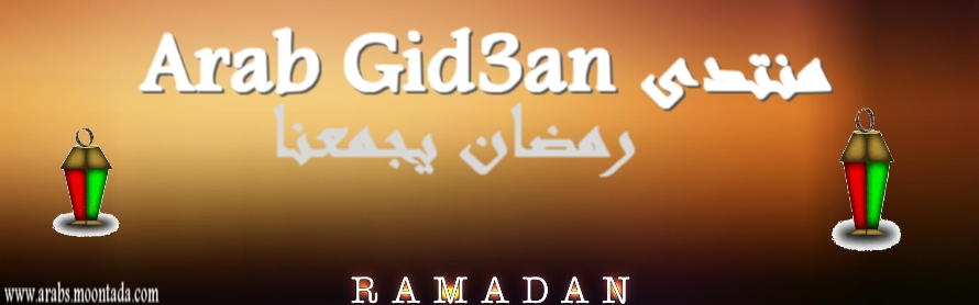 منتدى Arab Gid3an
