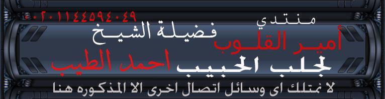 الشيخ الروحاني امير القلوب الشيخ احمد الطيب لجلب الحبيب 00201144594049